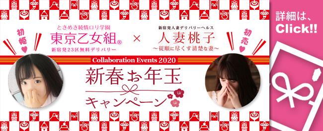 2020年新春お年玉キャンペーン