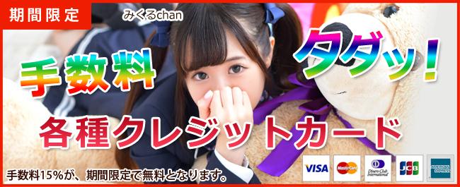 クレジットカード手数料無料