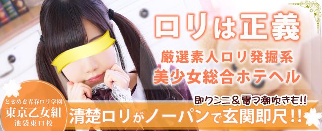 池袋風俗 ときめき青春ロリ学園~東京乙女組 池袋校