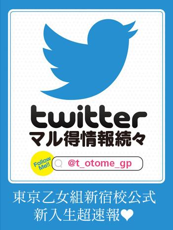 乙女組新宿校公式ツイッター!!マル得情報