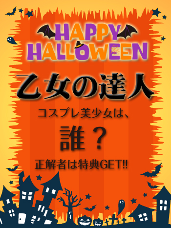 Halloween2021限定イベント開催!特典あり!