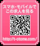 スマホ・モバイル用QR